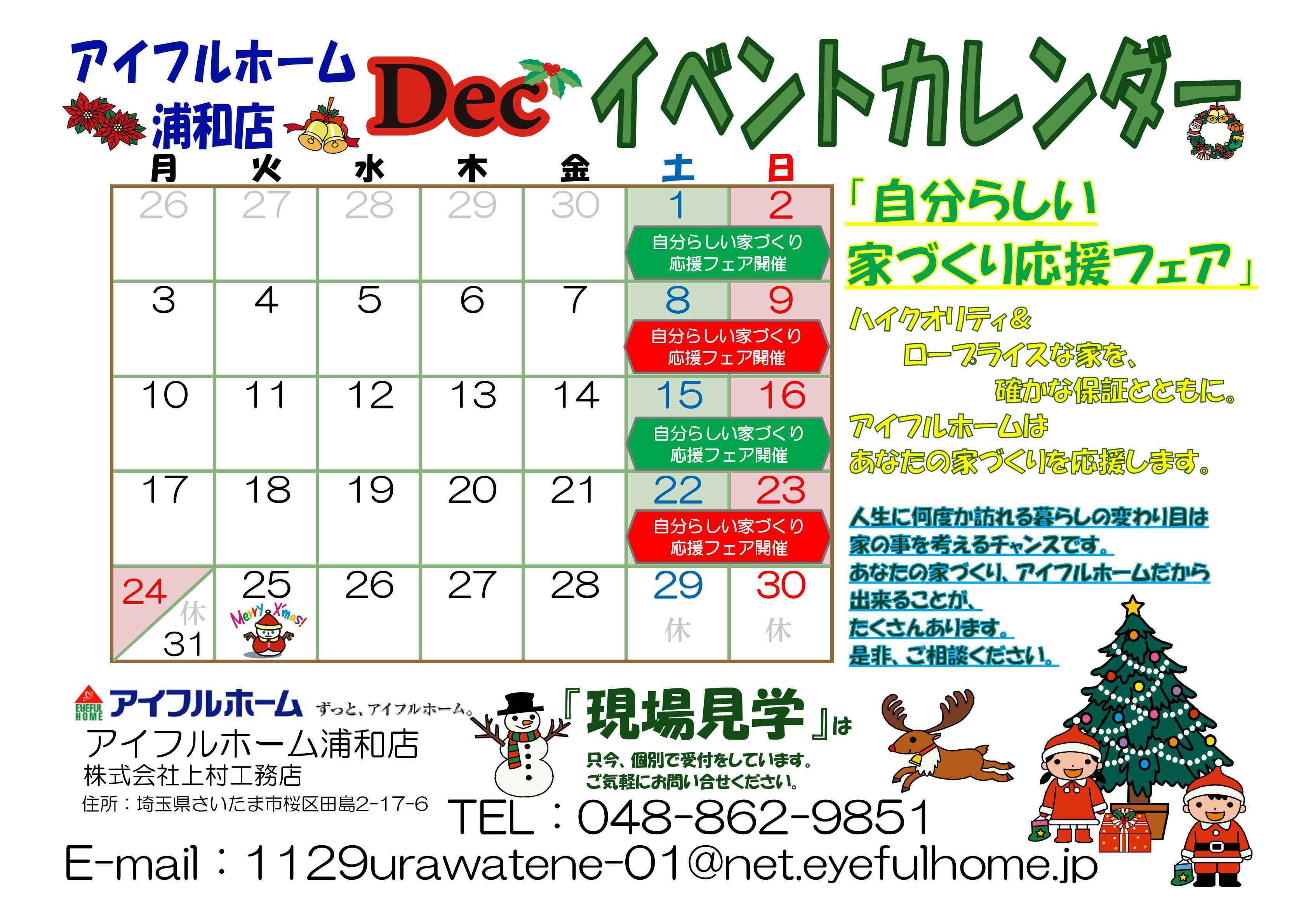 12月イベンカレンダー