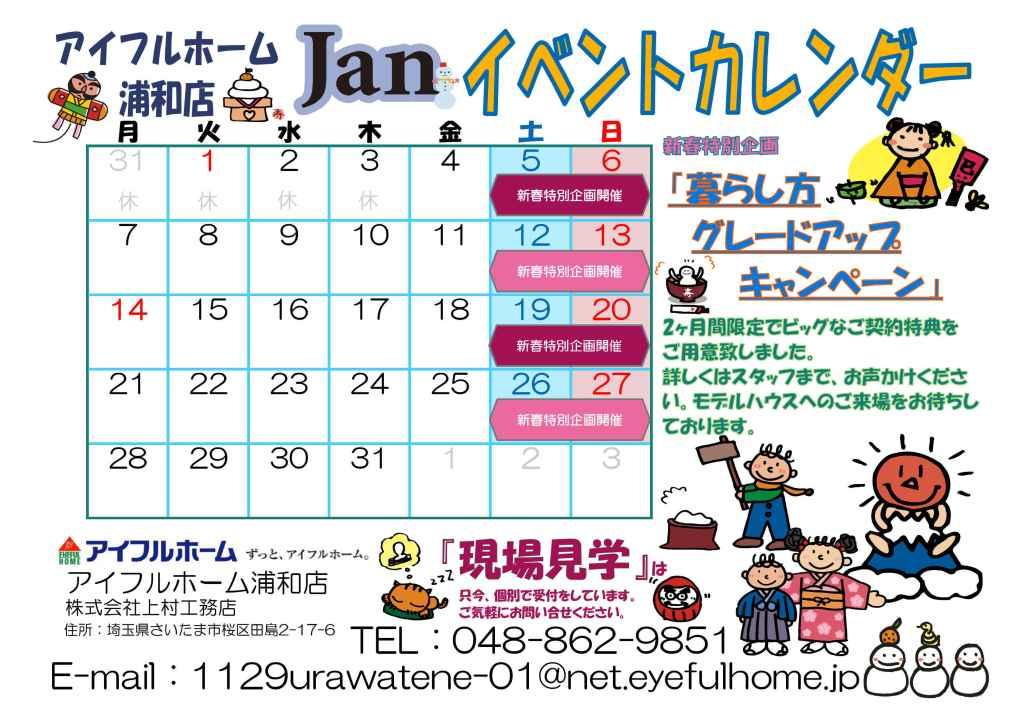 1月イベンカレンダー