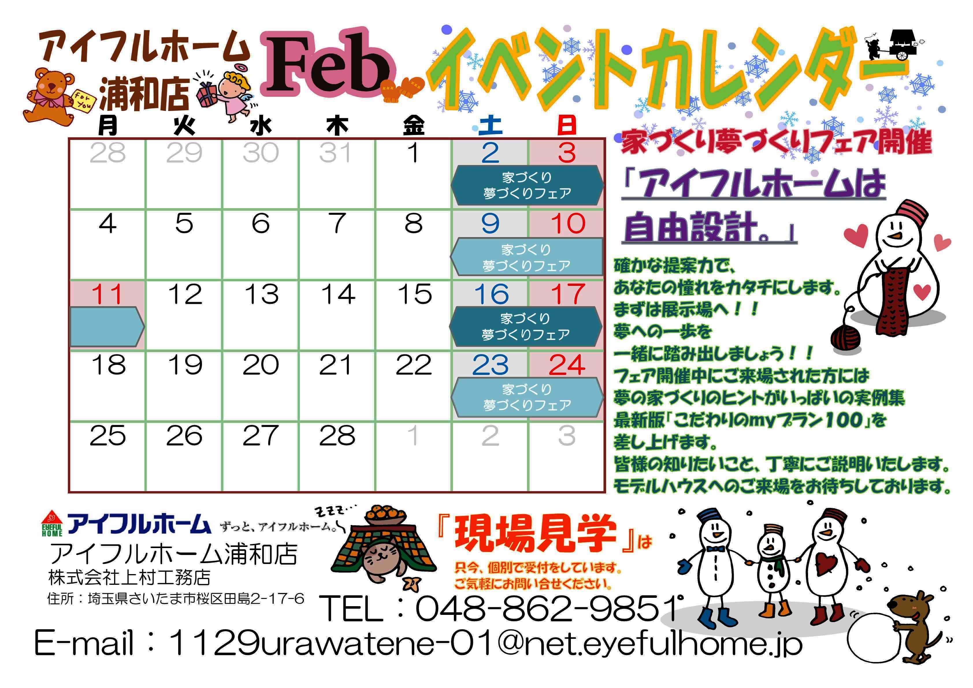 2月イベンカレンダー