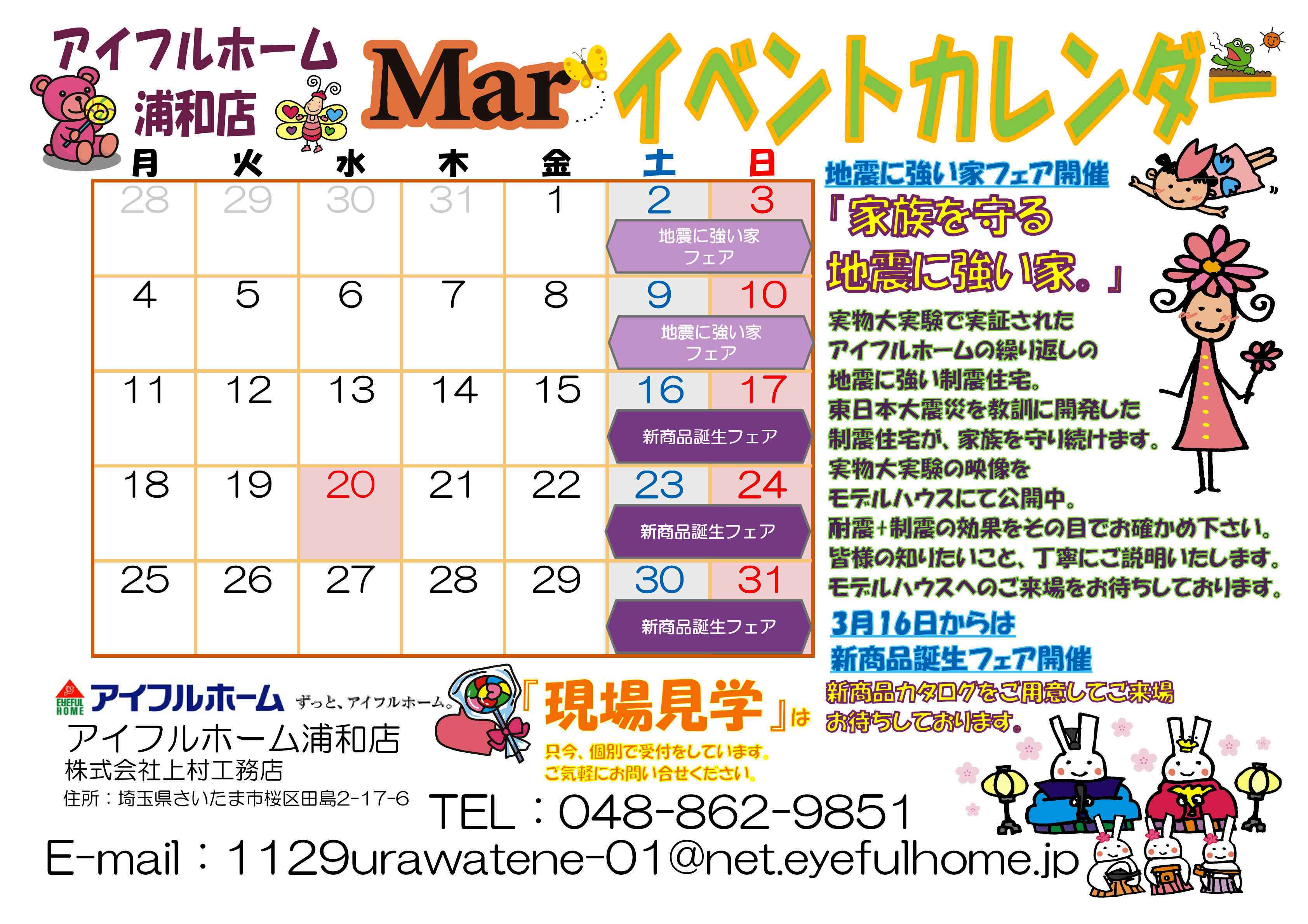 3月イベンカレンダー
