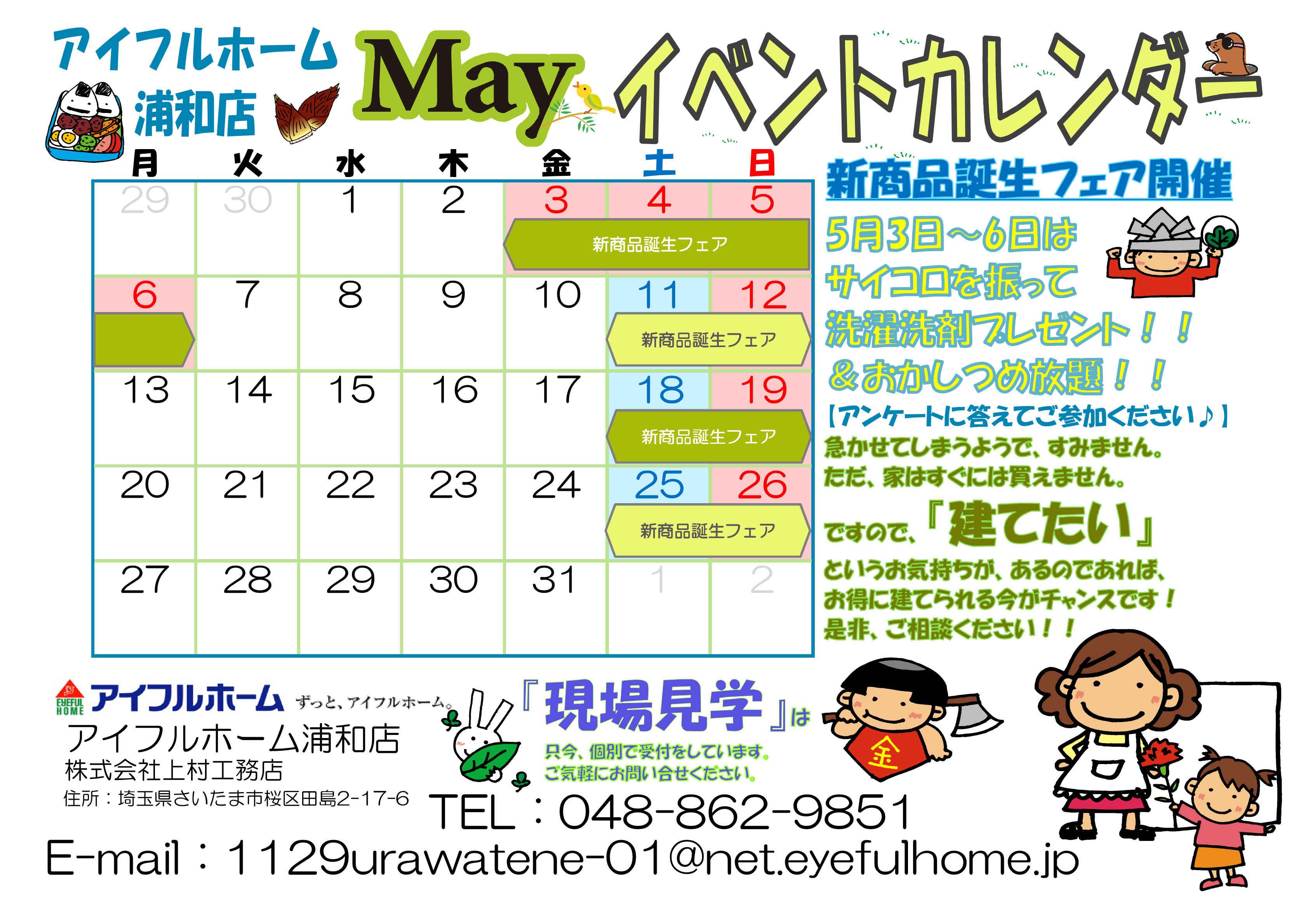 201305イベンカレンダー