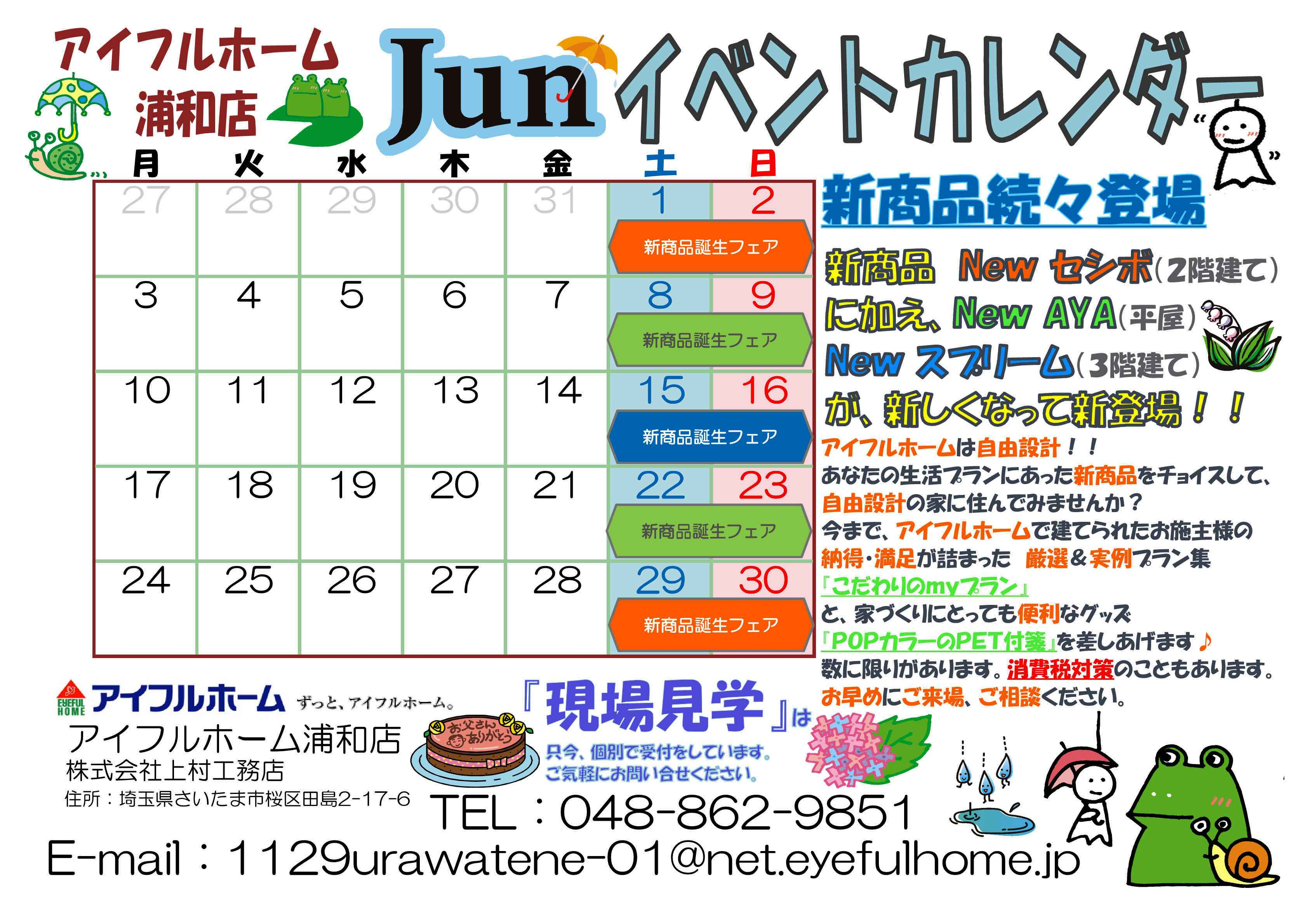 201306イベンカレンダー