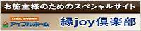 縁joy倶楽部