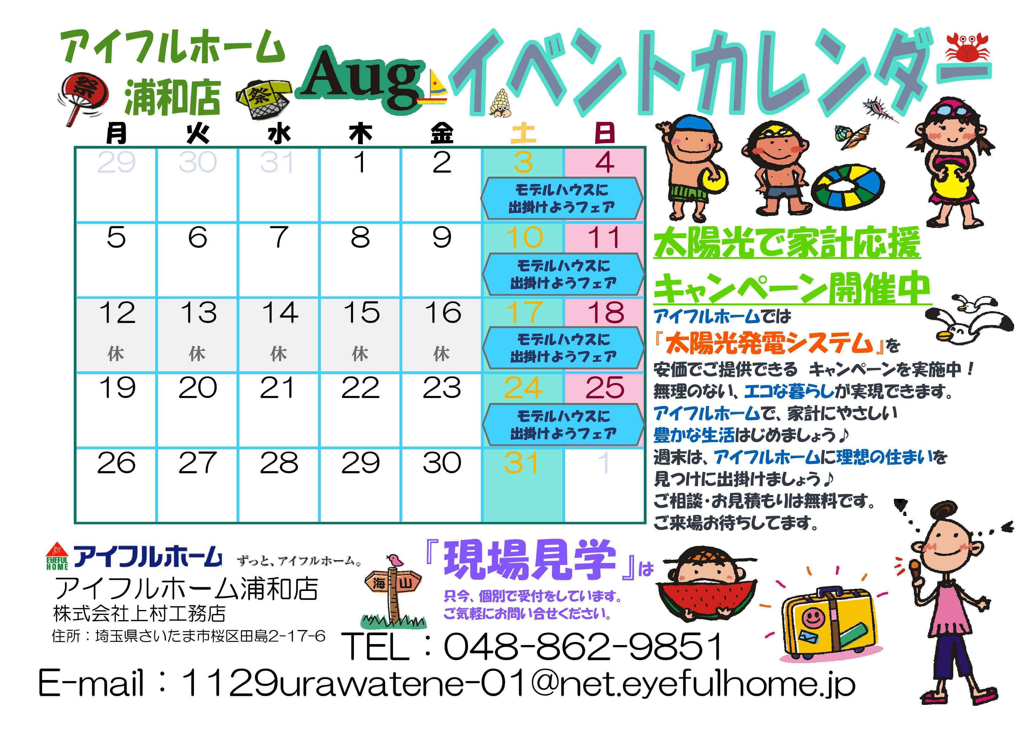 201308イベンカレンダー