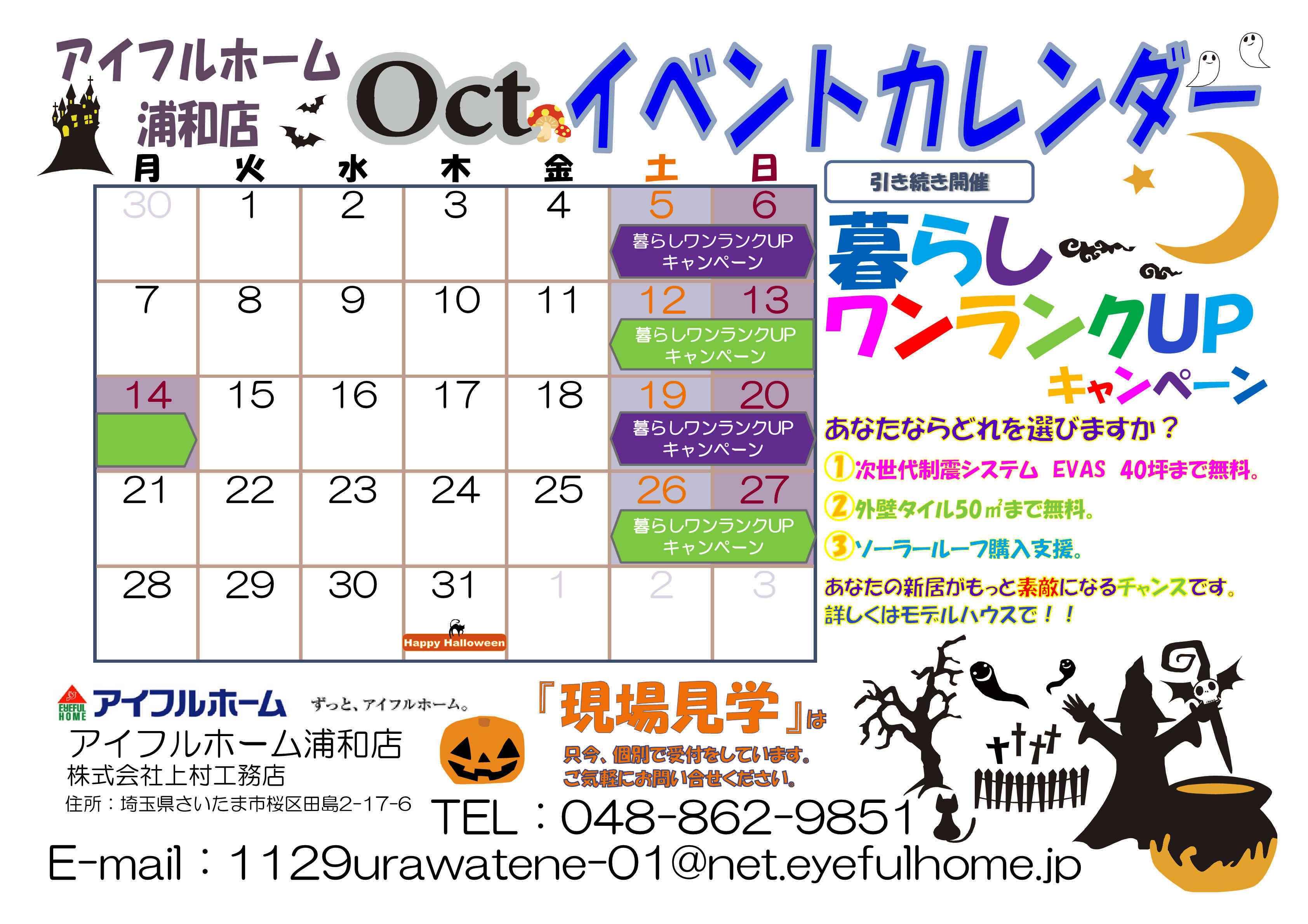 201310イベンカレンダー
