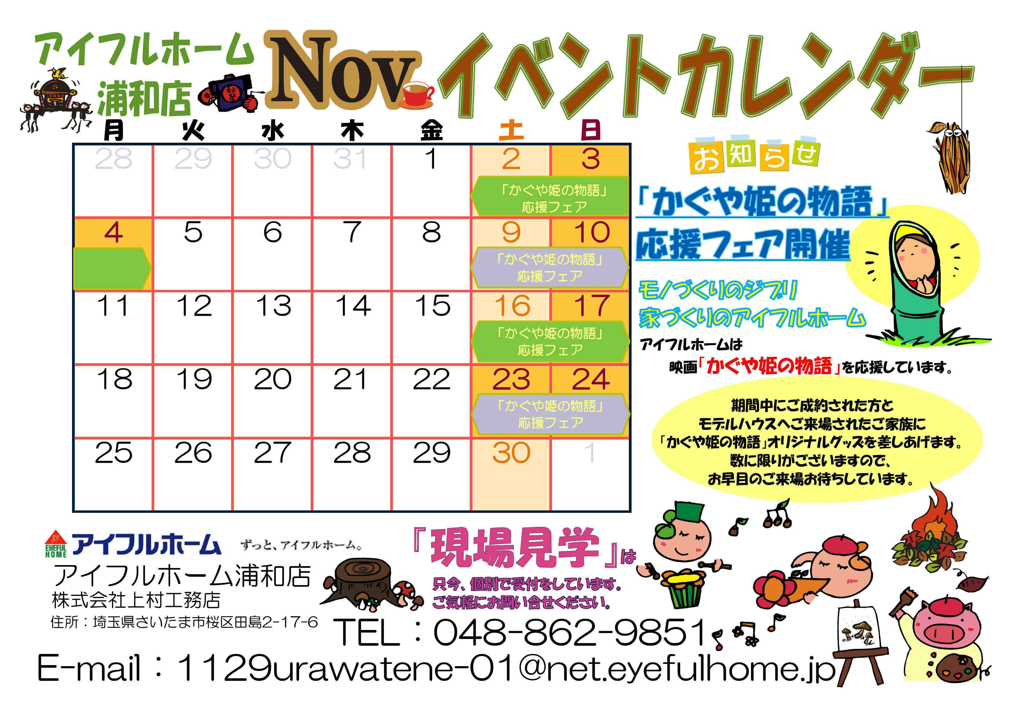 201311イベンカレンダー