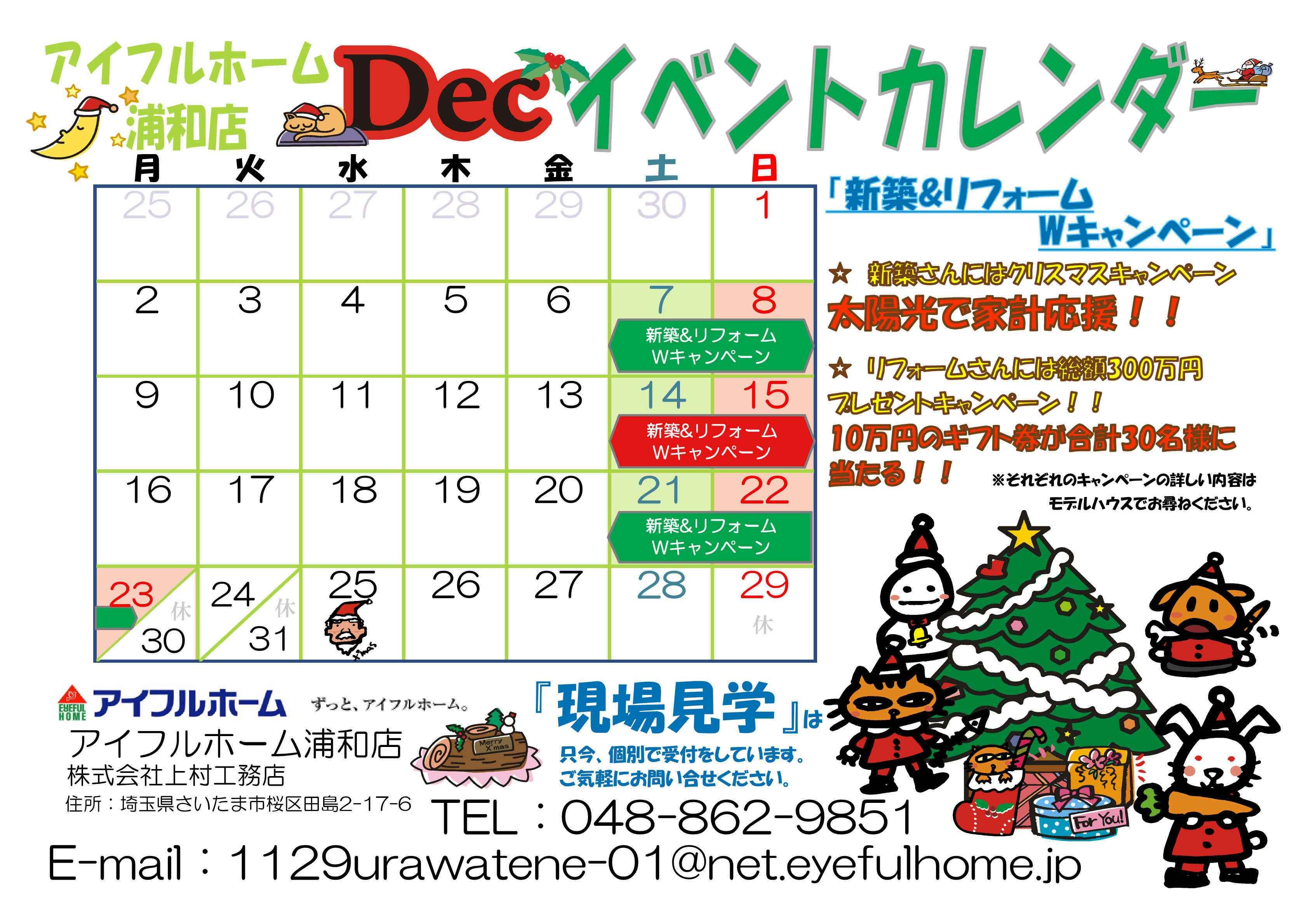 201312イベンカレンダー