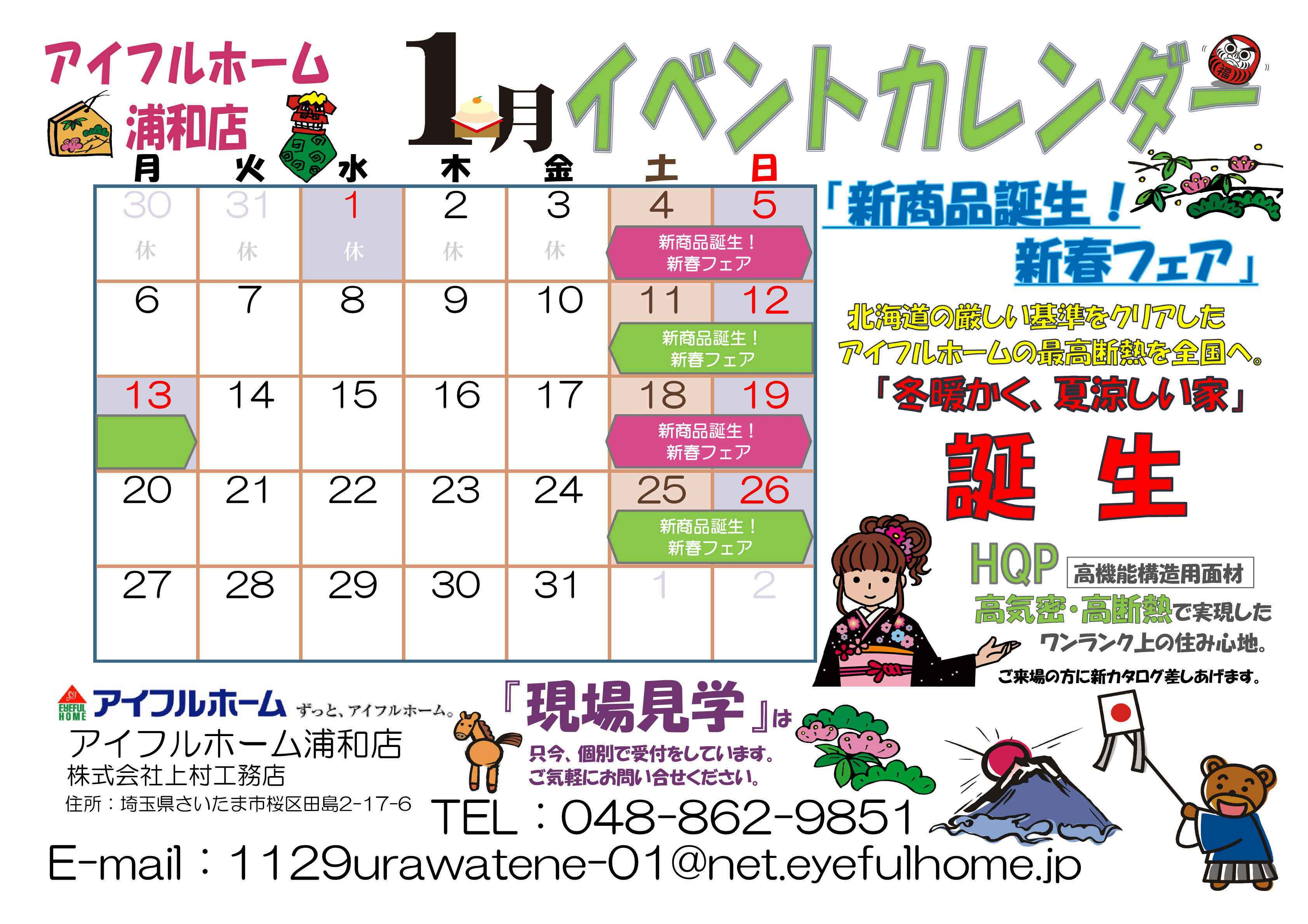 201401イベンカレンダー