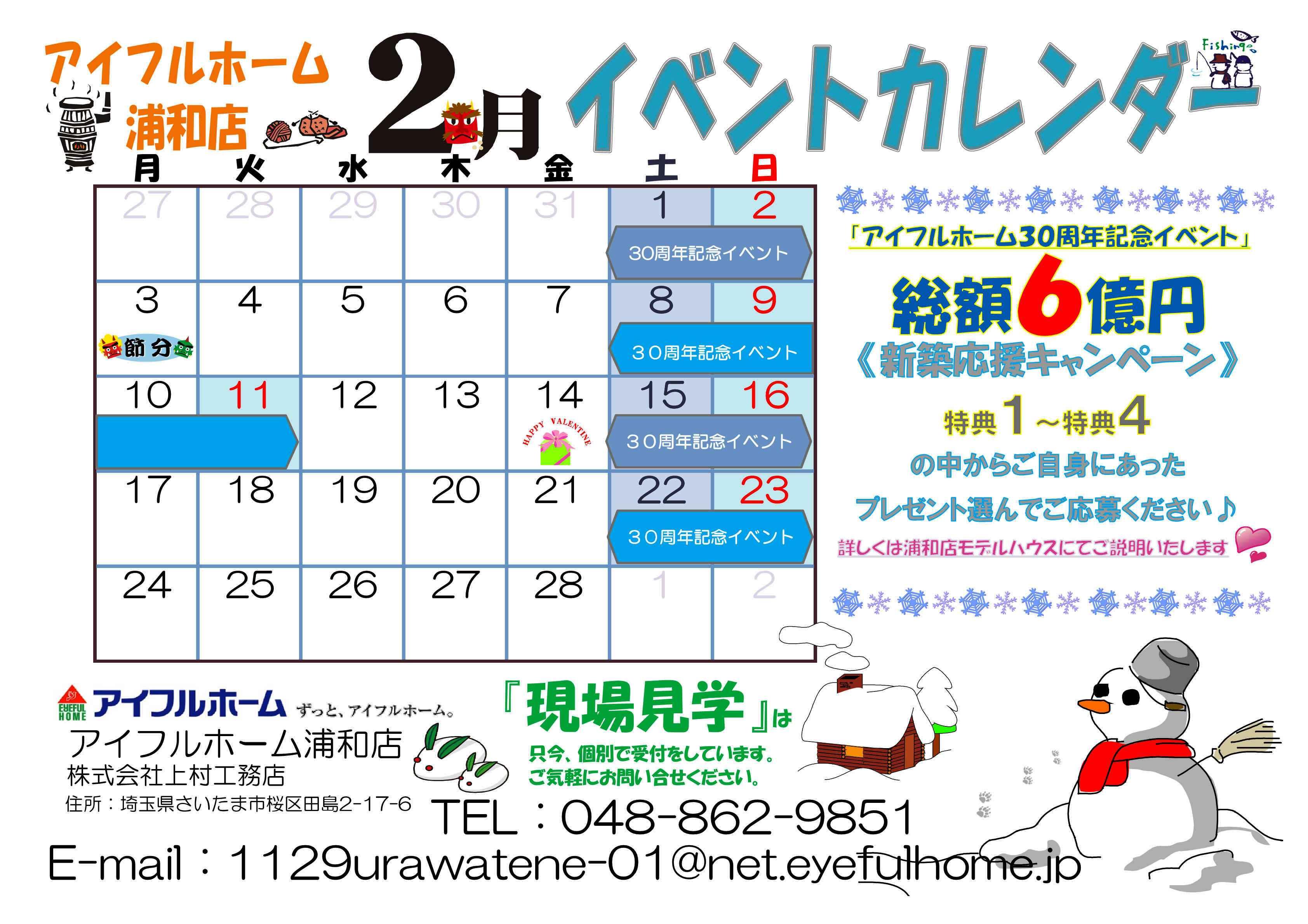 201402-2イベンカレンダー