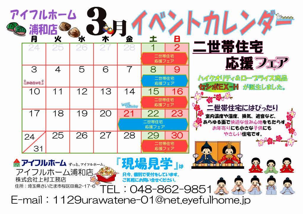 201403イベンカレンダー