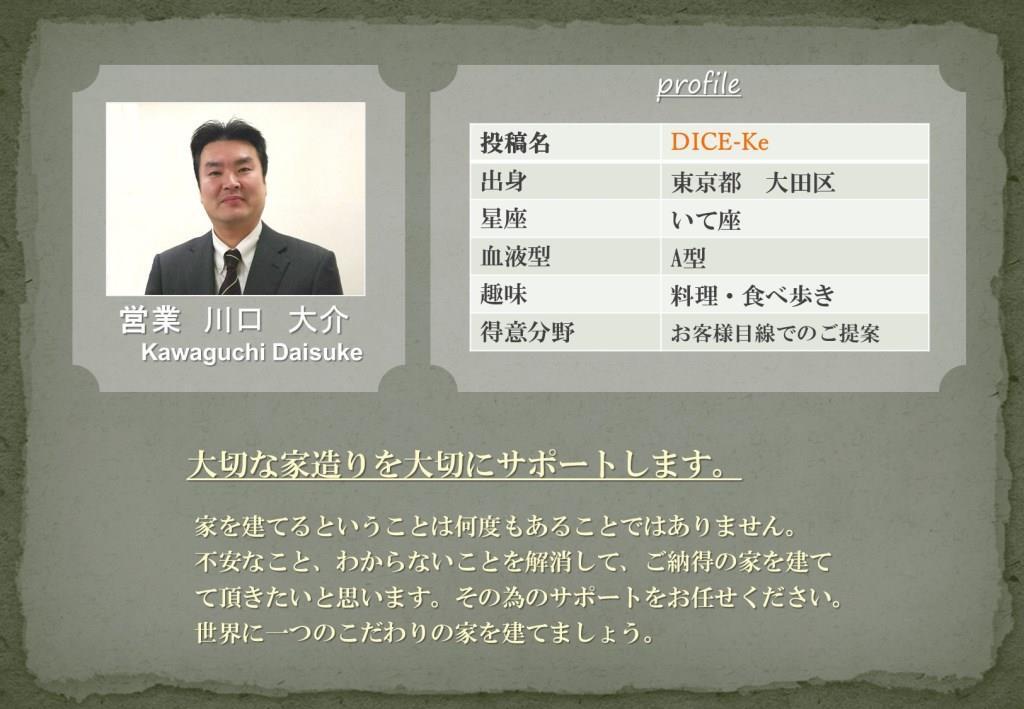 営業 川口 大介