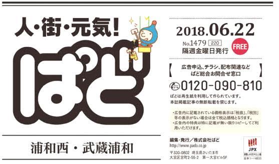 201806ぱど掲載表紙