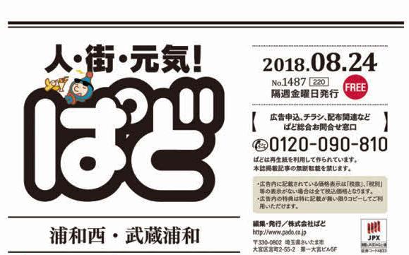 201808ぱど1