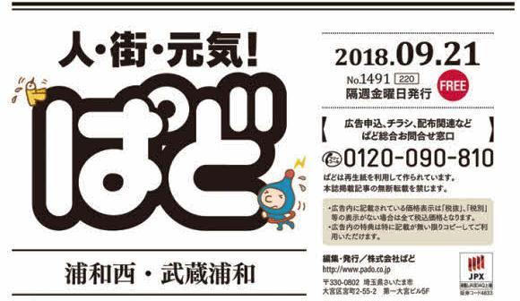 201809ぱど表紙