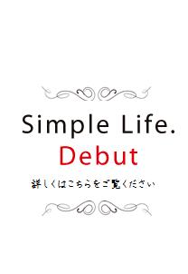 Simple Life 詳しくはこちら