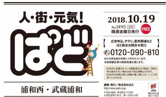 201810ぱど掲載表紙