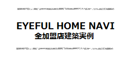 EYEFUL HOME NAVI 建築実例