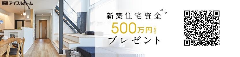 500万円キャンペーン