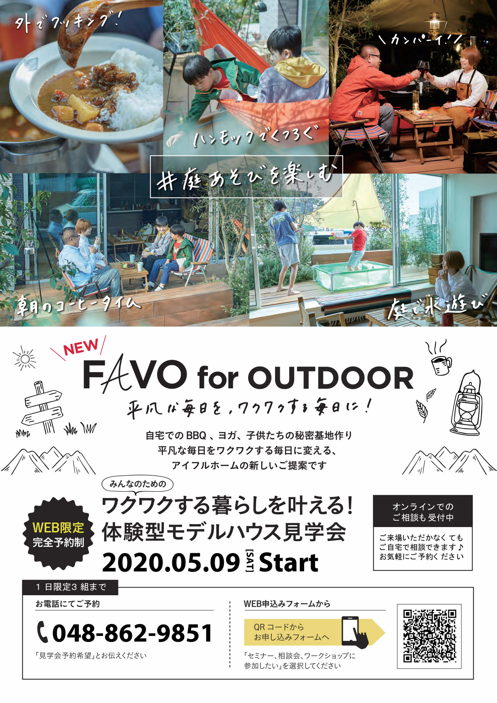 FAVOforOUTDOOR1