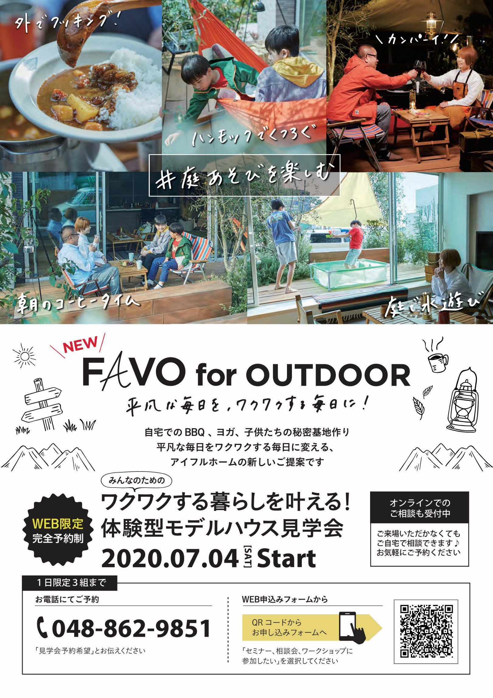 FAVOforOUTDOOR_A4DM_表